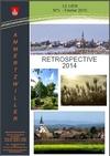 retrospective-2014
